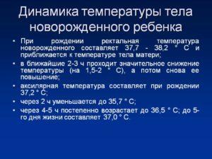 у ребенка (7 месяцев) температура