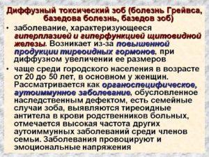 Лечение зоба диффузного токсического (болезнь Гревса-Базедова)