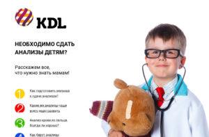 Какие анализы необходимо сдать часто болеющему ребенку?