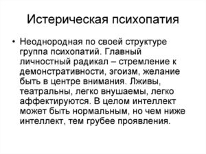 Психопатия истерического типа. Псевдология.