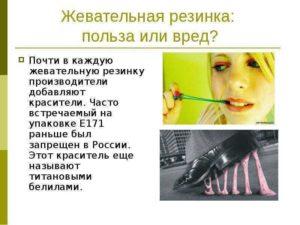 Жевательная резинка: вред или  польза?