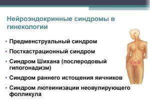Нейроэндокринные гинекологические синдромы