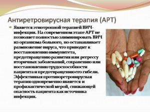 Антиретровирусная терапия предотвращает заражение ВИЧ