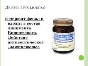 Pix liquida (Жидкий сосновый деготь)