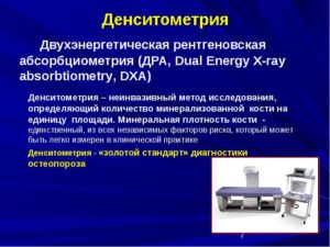 Снимок ДЭРА (Двухэнергетическая рентгеновская абсорбциометрия)