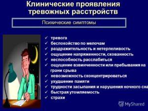 Симптомы болезни - нарушения психики