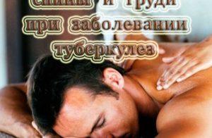 Общий массаж при туберкулезе(с обьяснением противопоказаний)