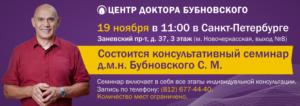 Зачем профессор Бубновский проводит свои семинары?