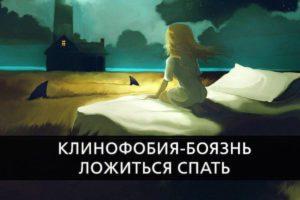 Боюсь ложиться спать=(