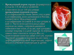 Врожденные болезни сердца