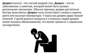 Симптомы болезни - нарушения стула
