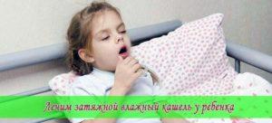 кашель у ребенка длится 4 недели