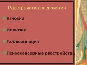 Расстройства восприятия (иллюзии, психосенсорные расстройства)