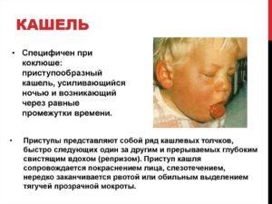 Ребенок 11 лет кашляет уже 1,5 месяца приступами