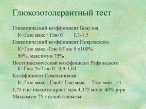 Оральный глюкозотолерантный тест