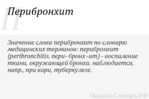 Перибронхит