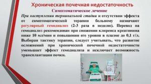 Лечение пневмонии при ХПН