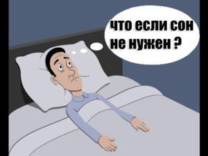 Пропал сон