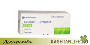 Баклофен для перорального применения: передозировка