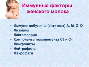 Иммунные факторы грудного женского молока