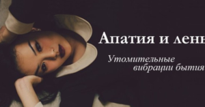 Апатия и лень