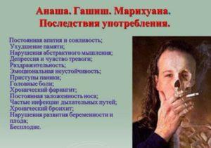 последствия курения травки