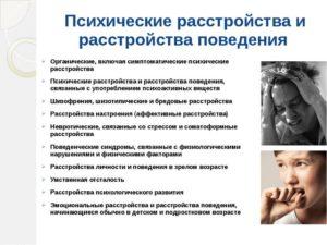 Симптомы болезни - нарушения поведения
