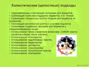 Холистическая медицина