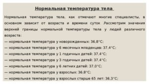 У ребенка температура 37,3 три недели