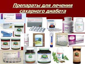 Сахарный диабет 1 типа: Лекарственные препараты