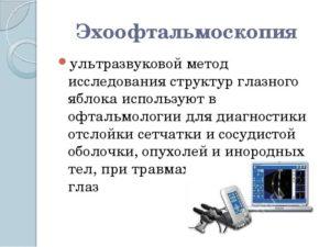 Эхоофтальмоскопия