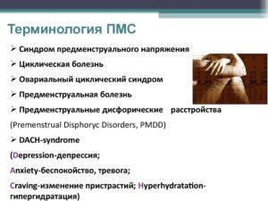 Предменструальный дисфорический синдром