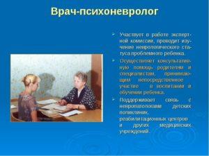 консультация психоневролога