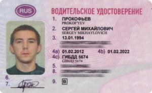 Водительские права с 7б