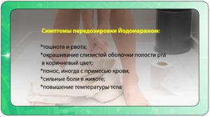 У ребенка передозировка йодомарина