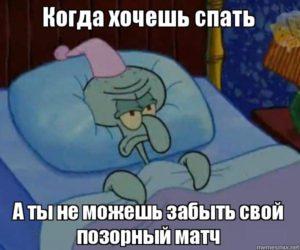 Хочу спать и не могу заснуть