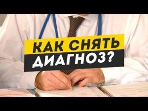 Как снять диагноз?