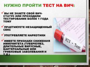Мужество пройти тест на ВИЧ