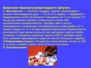 Базисные противоревматические препараты, модифицирующие течение ревматоидного артрита