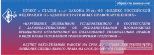 Ограничения по статье 17-б
