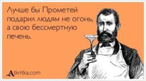 Пейте грамотно  либо не пейте вообще