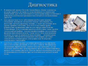 Болезнь Альцгеймера: Постановка диагноза