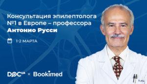 Консультация эпилептолога в Харькове