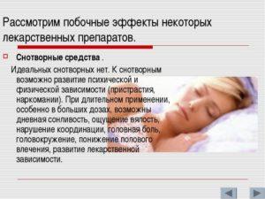 Побочные действия снотворного