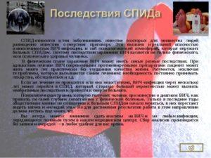 ВИЧ/СПИД: Осложнения