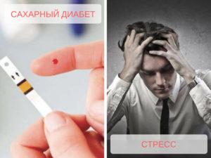 Управление сахарным диабетом и стрессом