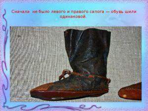 Кто придумал обувь для левой и правой ноги?