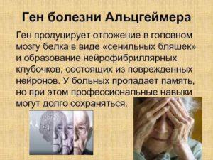 Болезнь Альцгеймера: Роль человека, оказывающего уход