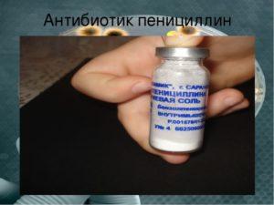 Применение пенициллина