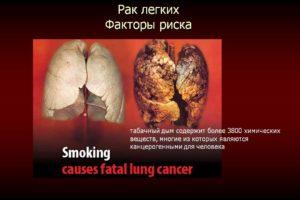 Рак легких (продолжение...)